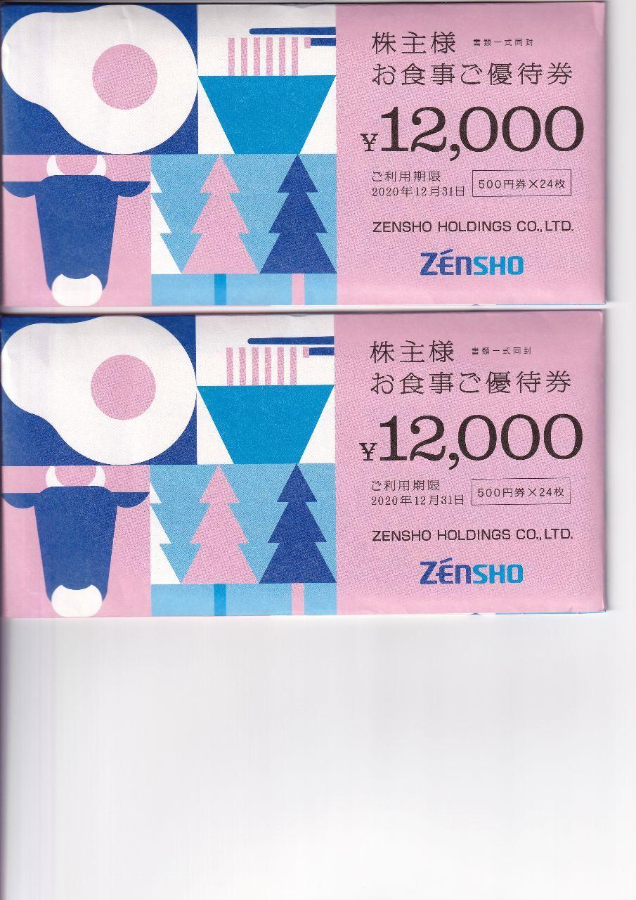 7550 - (株)ゼンショーホールディングス 今日は、たくさん優待がきたけれど、ここの優待が一番ええわ!  明日のコロワイドの優待(2万円&tim