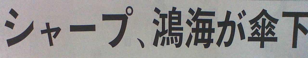 7011 - 三菱重工業(株) >鴻海の子会社化でもシャープの前途は厳しい 再びディスプレーへの 多額投資によぎる不安 「成長