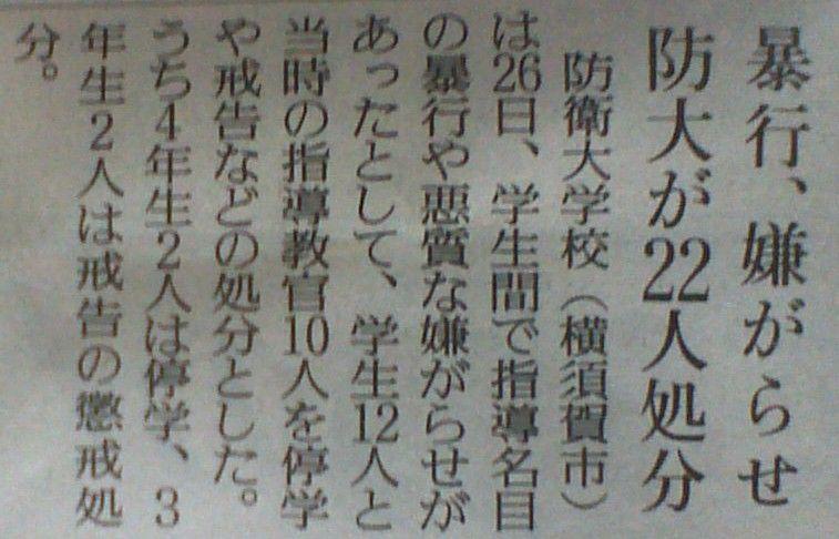 7011 - 三菱重工業(株) 防大でもイジメかぁ〜!