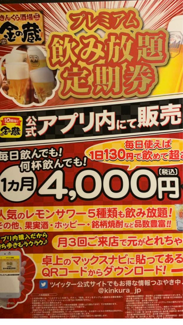 4347 - ブロードメディア(株) 金の蔵(=^ェ^=)