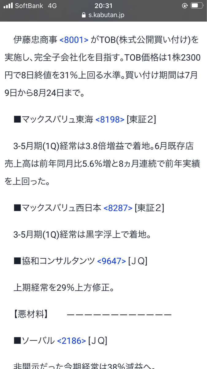 8287 - マックスバリュ西日本(株) カブタン