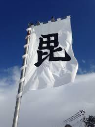 9702 - (株)アイ・エス・ビー もう一丁おまけに、全軍突撃〜〜! おりゃーーーー‼️