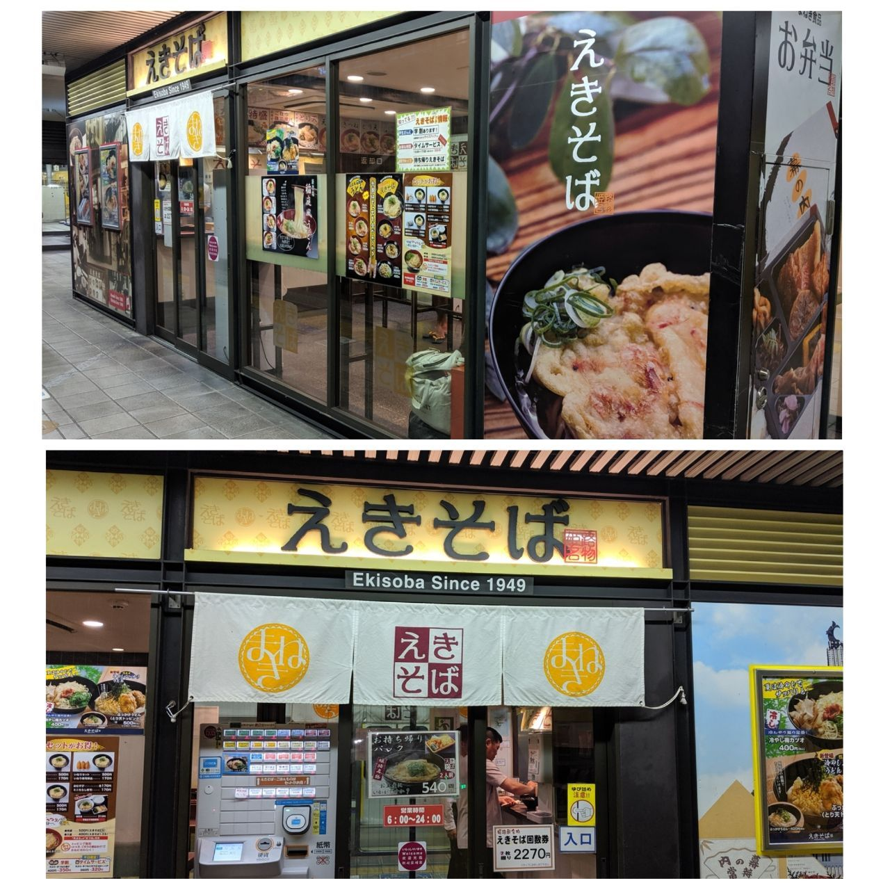 ■■破産寸前の超・貧乏個人投資家の株式投資■■ 土曜日の夜は、JR姫路駅ホームで 駅そばを食べました。 めちゃくちゃ、おいしい訳でないけど まぁ儀式