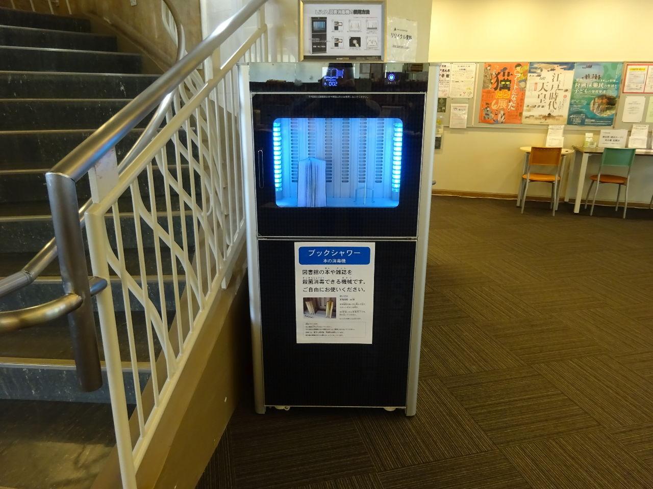 6924 - 岩崎電気(株) 紫外線消毒 徐々に広まってきています。  全国の図書館で「書籍消毒機」需要増   https://h
