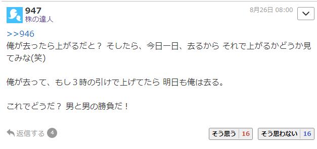 2362 - (株)夢真ホールディングス パート2