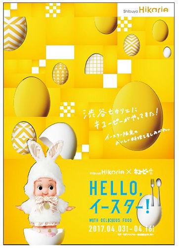 2809 - キユーピー(株) おはようございます。 黄身まで白いたまごの料理!?「渋谷ヒカリエ×キユーピー」の斬新なコ