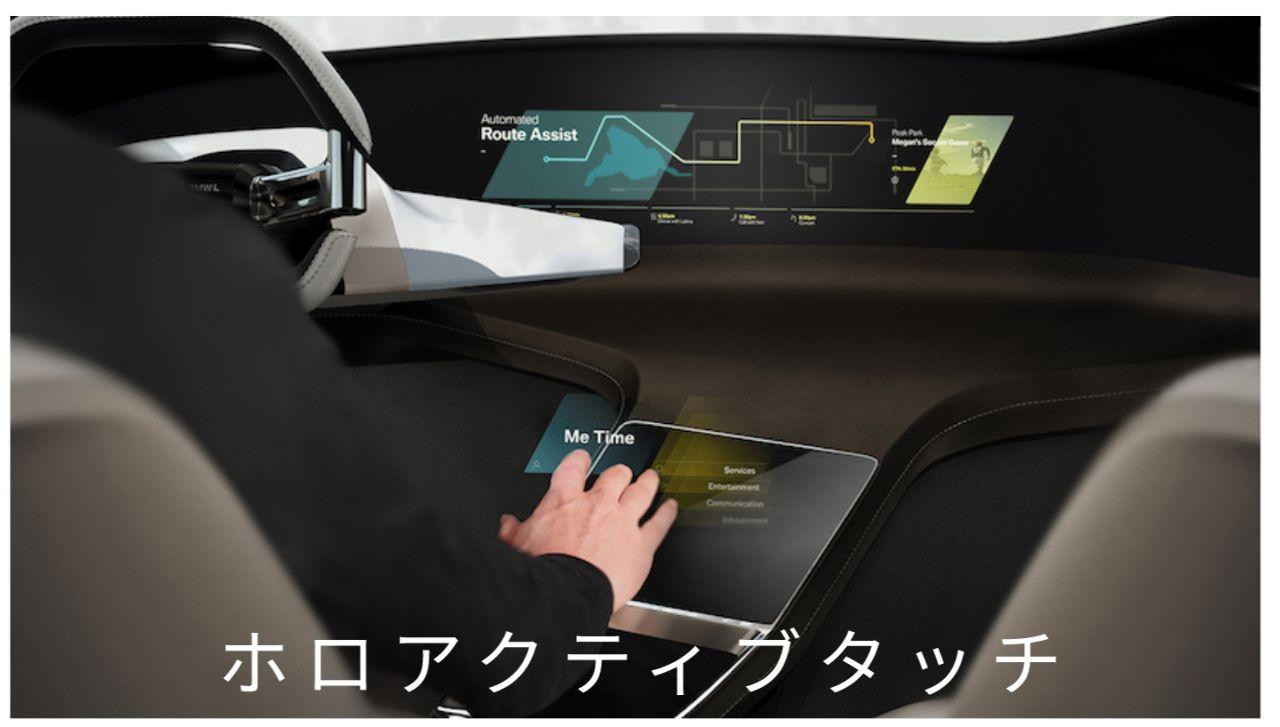 2438 - (株)アスカネット いつも有益な情報有難うございます。 BMWホロアクティブタッチですね。