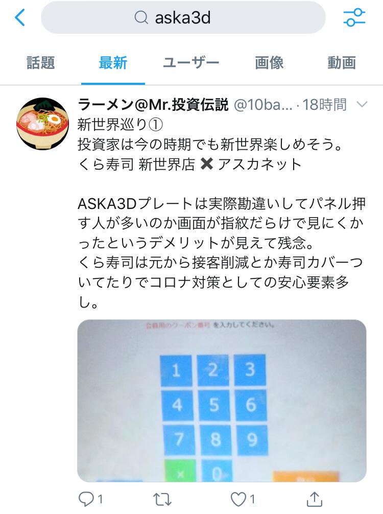 2438 - (株)アスカネット aska3d唯一(?)の弱点が発見されてしまったのかwww  「ASKA3Dプレートは実際勘違いして