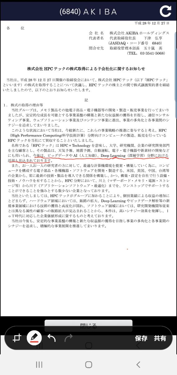 6840 - (株)AKIBAホールディングス モバプラ社売却益は、HPCテックの成長の後押しする  人材採用費用は、今回の売却益で  今回の売却益