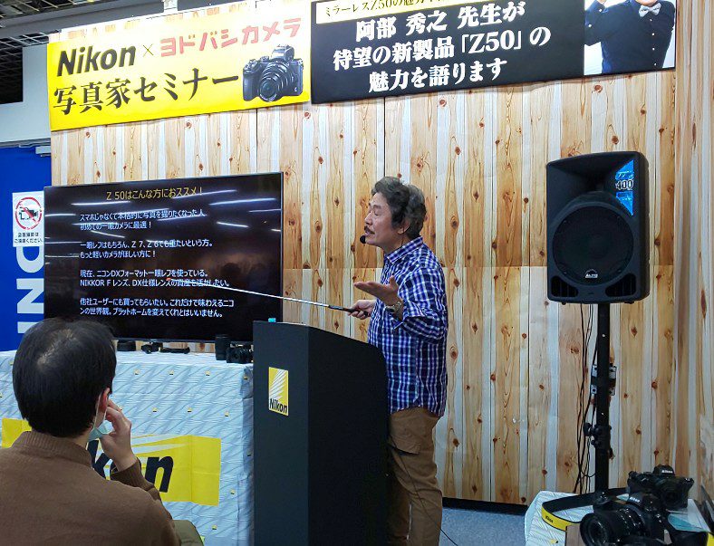 7731 - (株)ニコン 12/01(日)プロ写真家の方のZ50セミナーが ヨドバシカメラで開催された。  Z50の売れ行き好