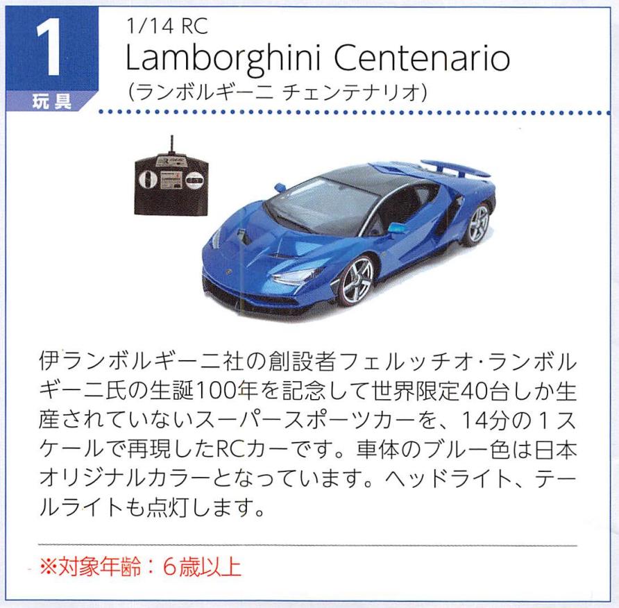 7552 - (株)ハピネット 【 株主優待 到着 】 選択した 「ランボルギーニ チェンテナリオ」 -。