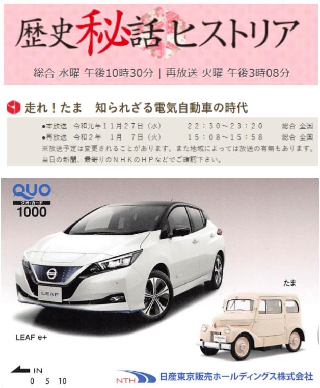 8291 - 日産東京販売ホールディングス(株) NHK 「歴史秘話ヒストリア」で、 優待クオカードの電気自動車 【 たま 】 を取り上げてました。
