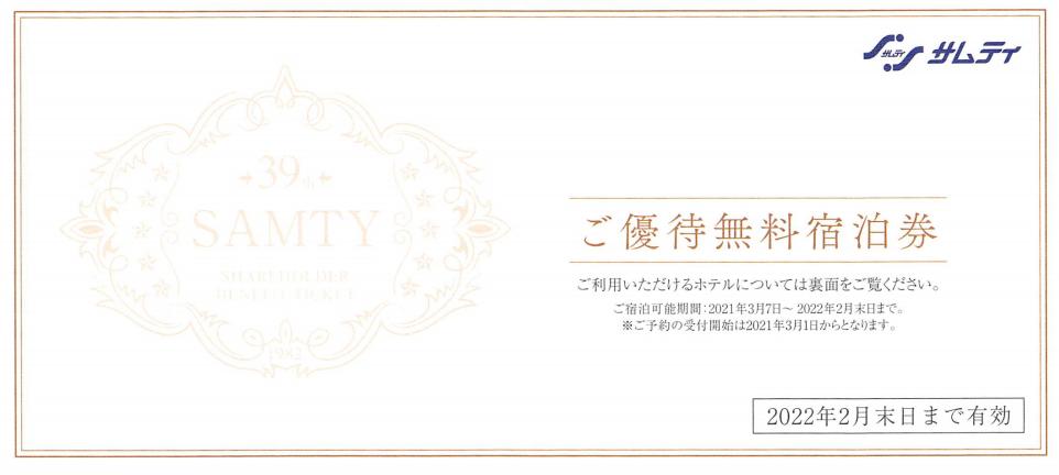 3244 - サムティ(株) 【 株主優待 到着 】 (300株) 12ホテル共通無料宿泊券 2枚  ※券面のデザインが簡素にな