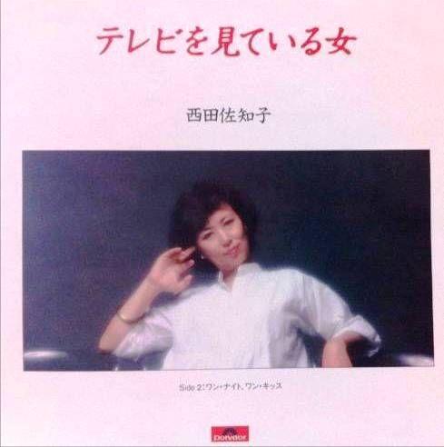 「西田佐知子 テレビを見ている女」の画像検索結果