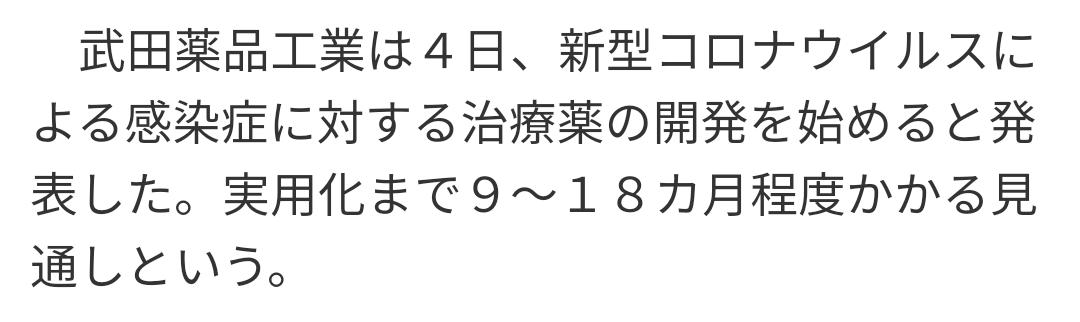 ^DJI - NYダウ 武田薬品工業が開発スタートしましたが。実用化まで9〜18ヵ月かかります。そんなにあまいもんじゃありま
