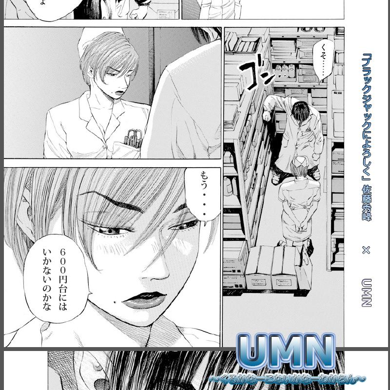 4585 - (株)UMNファーマ 600円台