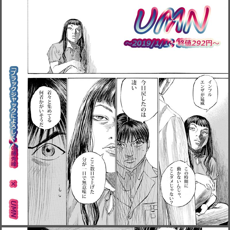 4585 - (株)UMNファーマ UMN