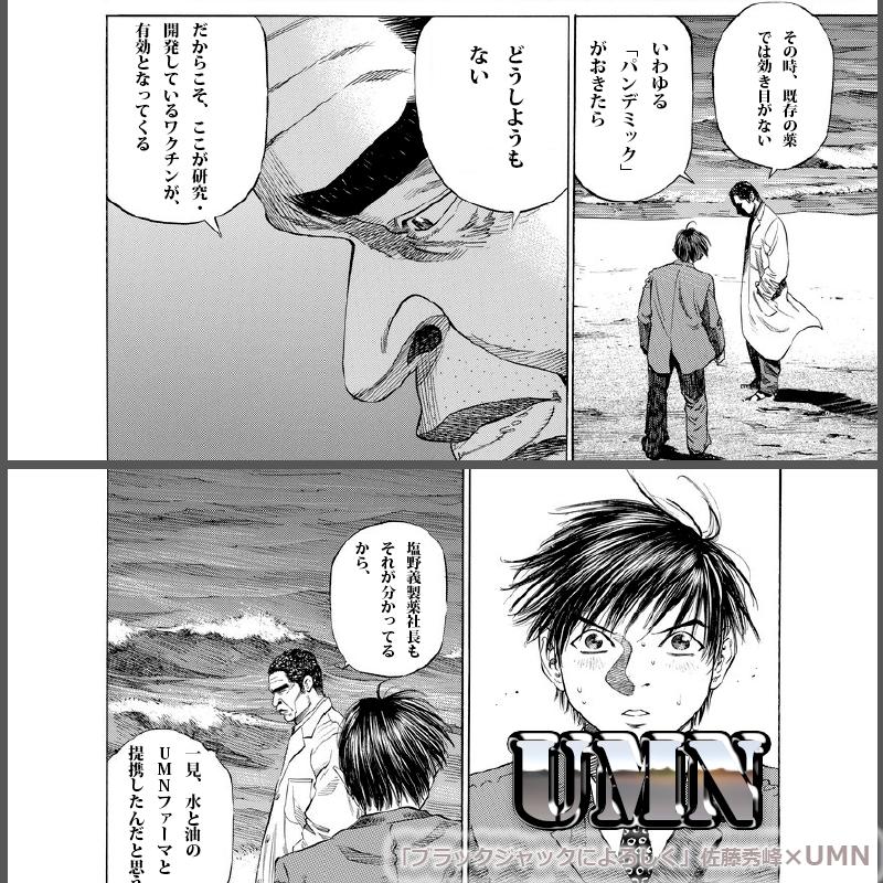 4585 - (株)UMNファーマ 塩野義製薬社長