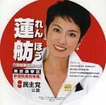 東京都政 理不尽なことには有権者は声を上げるか電話でも良い。これだけで政治家の「おごった」行動を防げる。 今ま