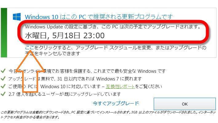 勝手に?Windows10への変更強要! たしかにMSのやり口は強引過ぎるよな。  仕様は全世界共通だから 監督官庁が、って言われてもな。。