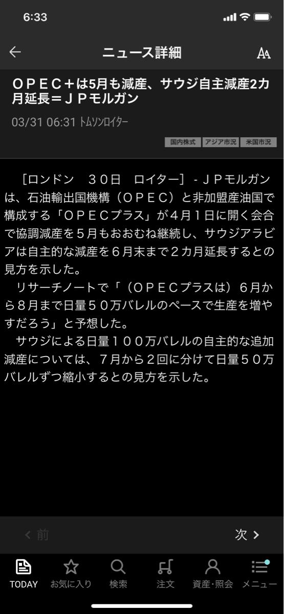 2038 - NEXT NOTES ドバイ原油先物 ダブル・ブル ETN 買いだな✨