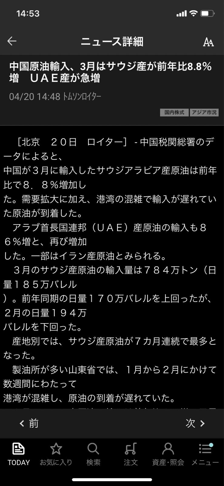 2038 - NEXT NOTES ドバイ原油先物 ダブル・ブル ETN どんどん上がってきそうですね✨