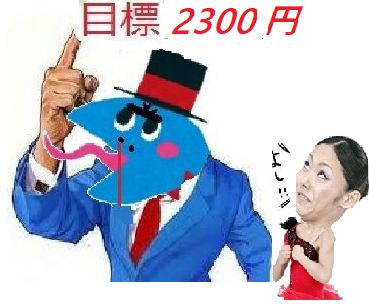 8591 - オリックス(株) 「じぇじぇじぇ~」 コブラ君の排斥運動でも始めたんか、  2300円になったらここから出っててやる~