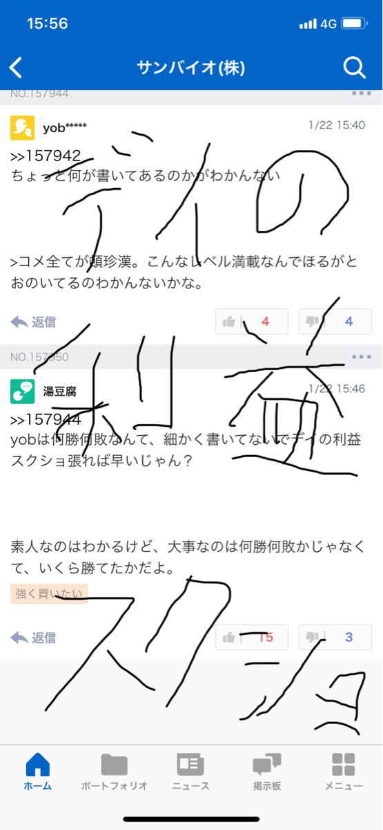 4592 - サンバイオ(株) ほい