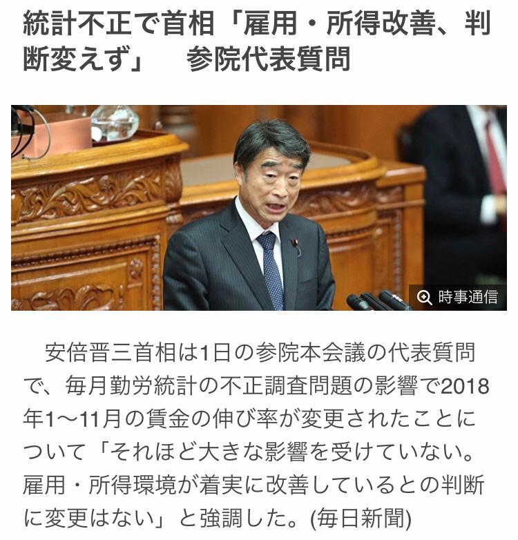 4592 - サンバイオ(株) サンバイオが5000円まで下がっても安部首相は「戦後最長の経済成長」の判断を変えないそうです。