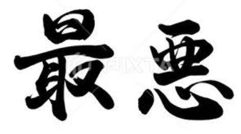 4592 - サンバイオ(株) ここさー 赤字拡大 下方修正 + 治験失敗