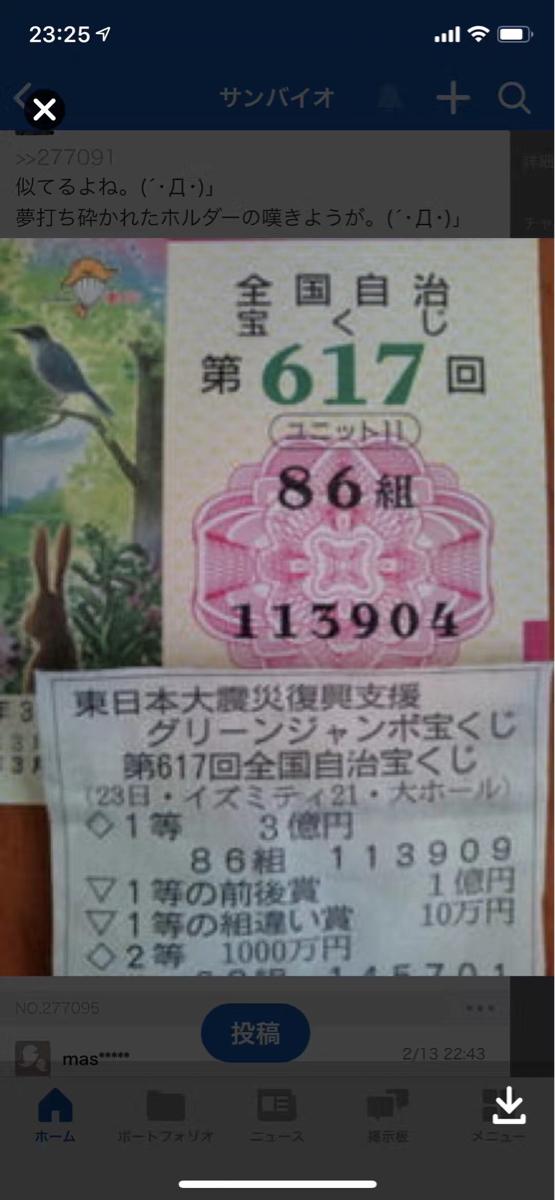 4592 - サンバイオ(株) 今回こそ、10億円 当てて、サンバイオ買うぞ。