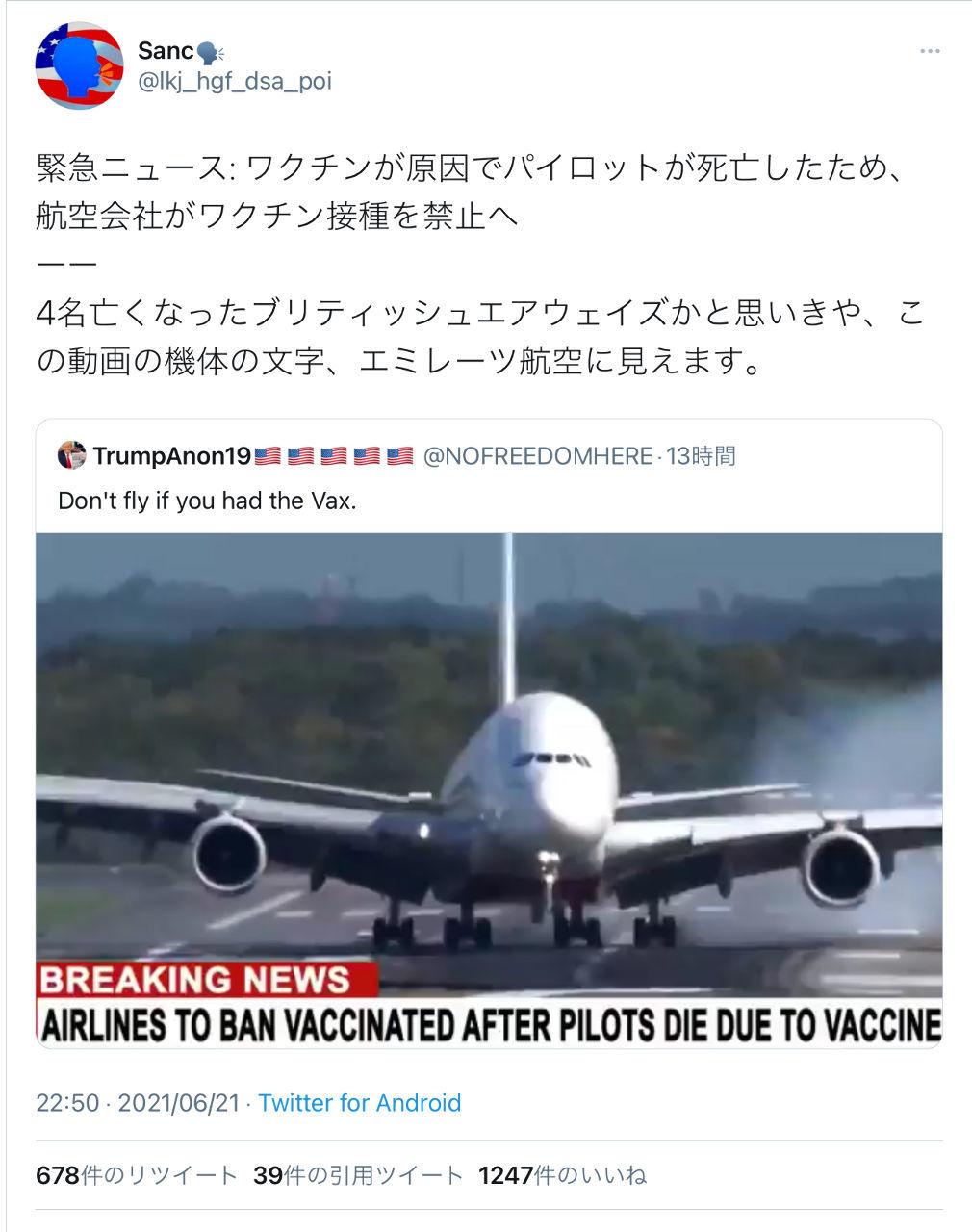 くるみぱん2 しばらく、飛行機乗らない方がいいよ、めっちゃ、☠️💉だよ、  結局、ワクチン接種者は、血栓できるから