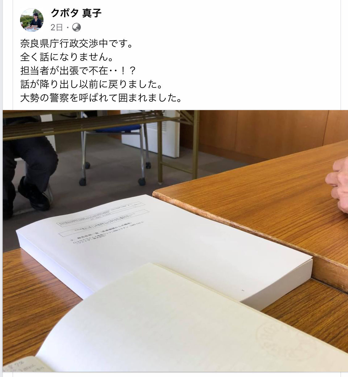 くるみぱん2 木村氏facebookより  遺伝子組み換え液体を打たせたくない との一心で、奈良県庁に 「接種事業