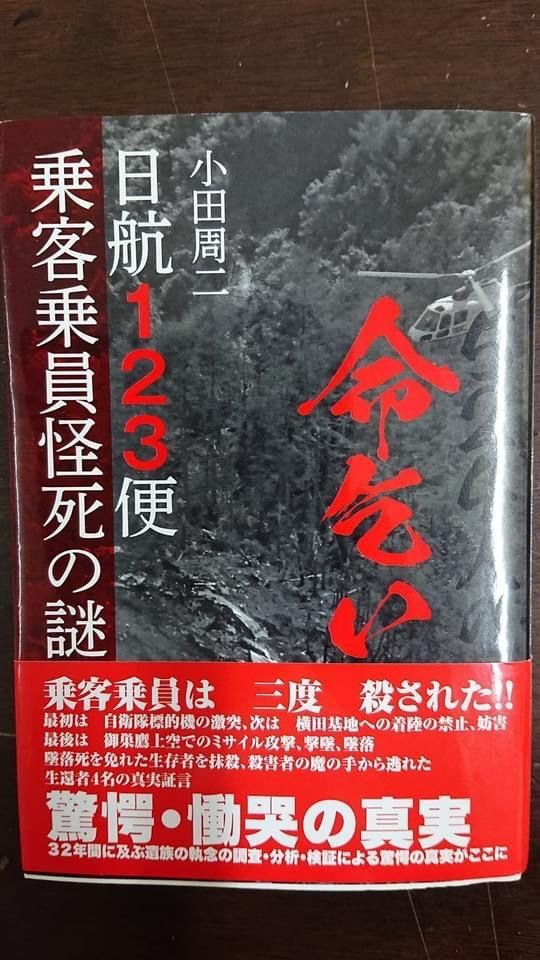 くるみぱん2 木村氏  以前にも投稿しましたが改めて再投稿します。 お勧めの一冊です。  1985年8月12日の日