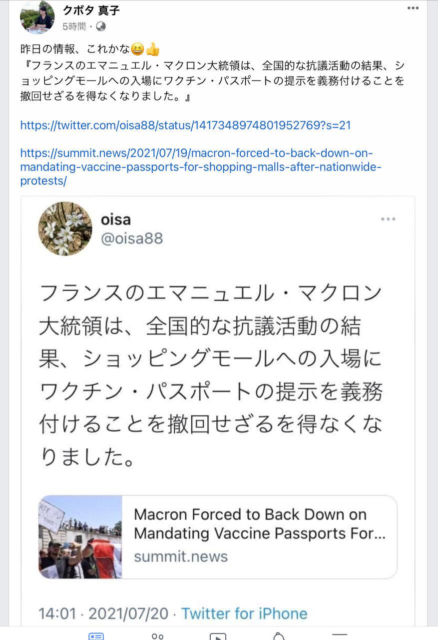 くるみぱん2 💉  昨日の情報、これかな😆👍 『フランスのエマニュエル・マクロン大統領は、全国的な抗議活動の結果、