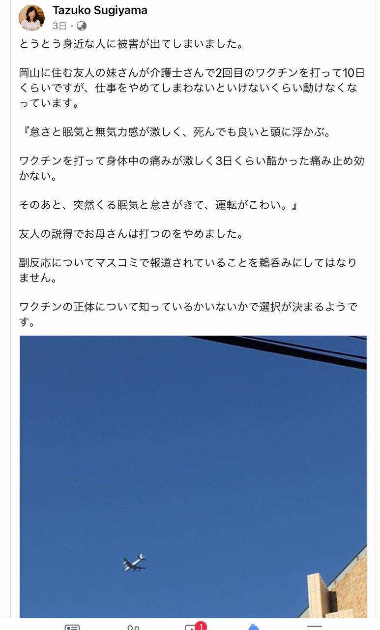 くるみぱん2 とうとう身近な人に被害が出てしまいました。  岡山に住む友人の妹さんが介護士さんで2回目のワクチンを