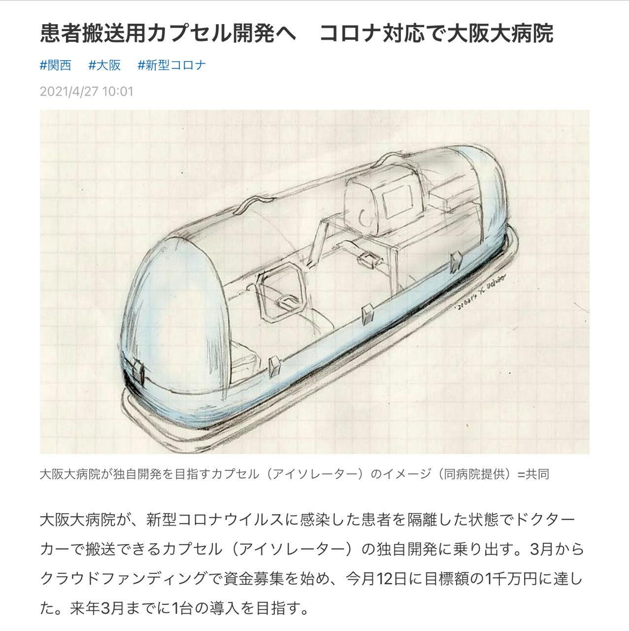 くるみぱん2 患者搬送用カプセル開発へ コロナ対応で大阪大病院 #関西 #大阪 #新型コロナ 2021/4/27