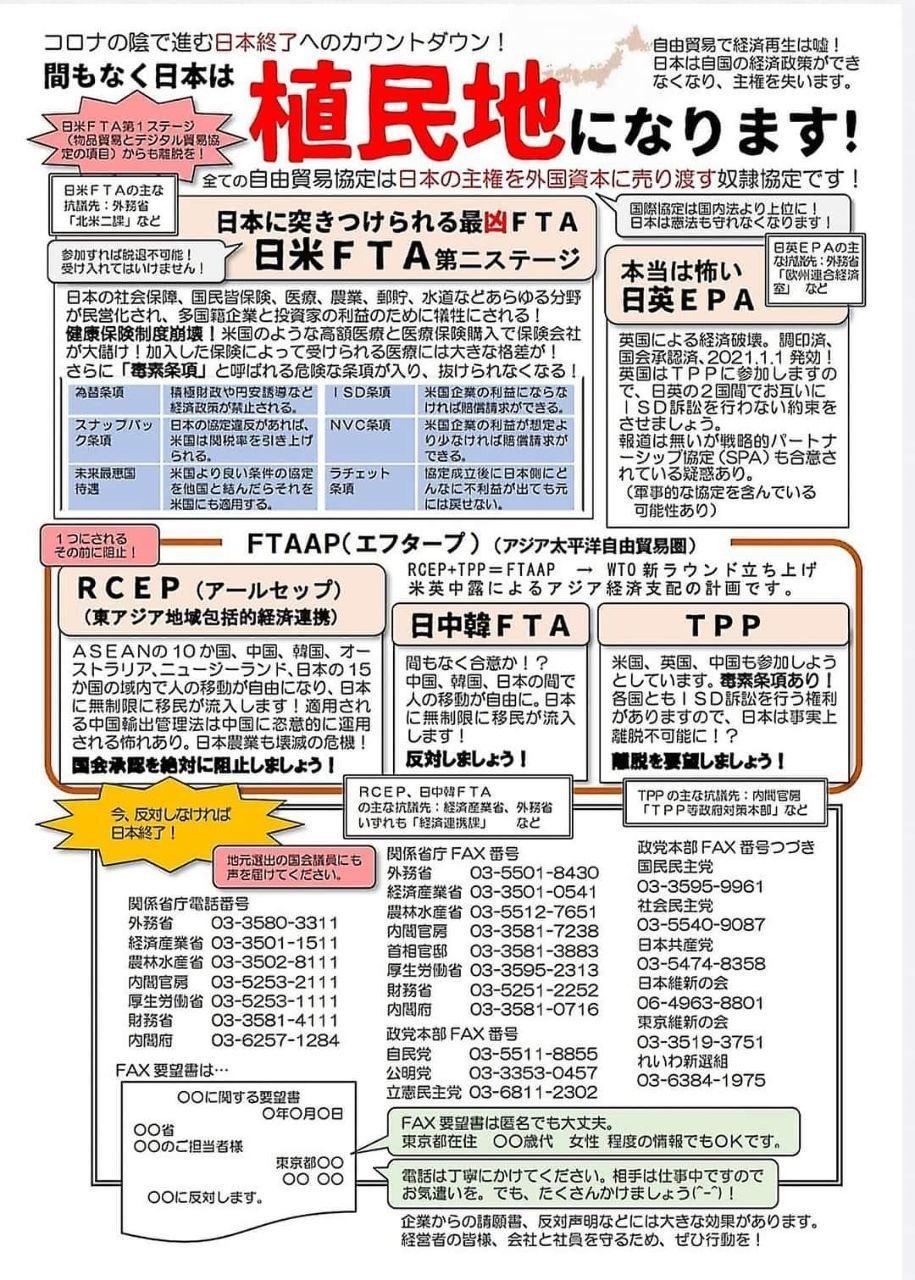 くるみぱん2 木村氏  加速化される日本解体と日本の献上。 日本の国会議員が述べている事はことごとく 真逆である事