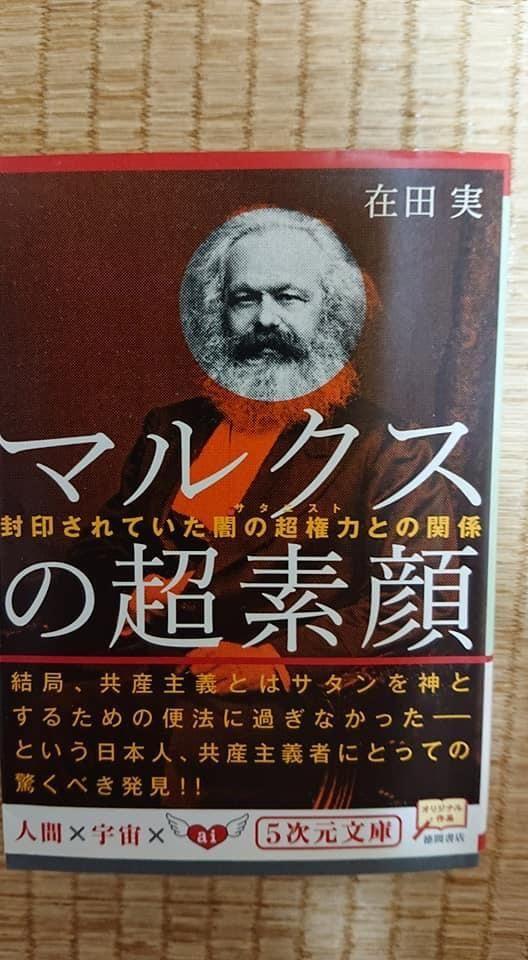 くるみぱん2 木村氏  共産主義はディープステイトが作り出した ものだという事がよく分かる名著です。 今は復刻版も