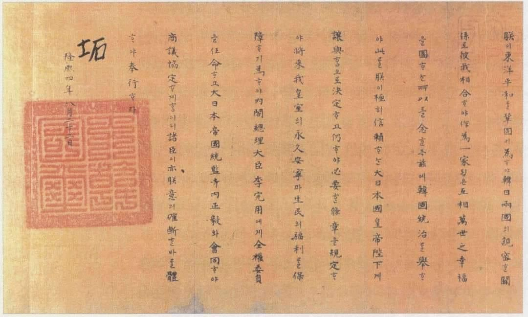 くるみぱん2 木村氏  これは歴史公文書です。 日本が日清戦争に勝利した事で歴史上初めて 朝鮮半島を中国から独立さ
