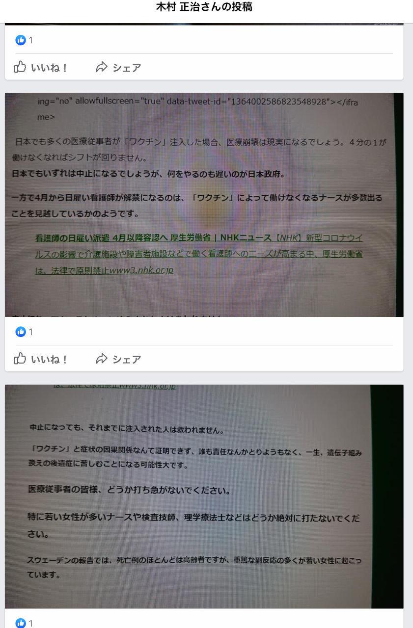 くるみぱん2 木村氏facebookより  知っている人は既に知っている話ですが、 ドローン技術の進化は異次元であ