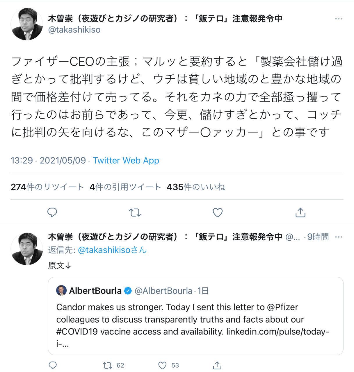 くるみぱん2 💉  https://twitter.com/takashikiso/status/13912489