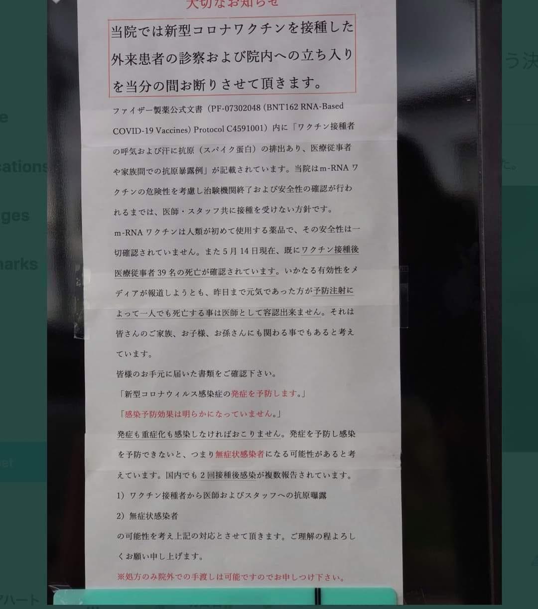 くるみぱん2 木村氏facebookより  素晴らしい医院です。 「遺伝子ワ◯チ◯を接種した方々は当医院には 立ち