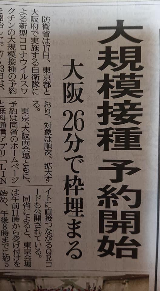 くるみぱん2 木村氏  おぞましい 自ら遺伝子組み換えに走る哀れな姿。 ワ◯チ◯を打てば自粛生活も営業自粛も 解決