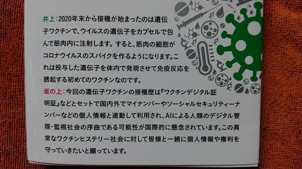 くるみぱん2 木村氏