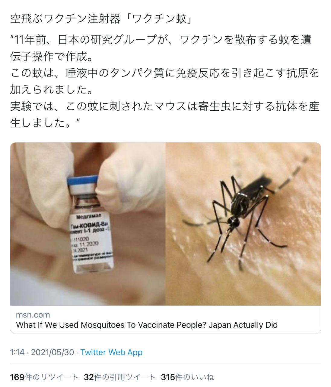 """くるみぱん2 💉  空飛ぶワクチン注射器「ワクチン蚊」  """"11年前、日本の研究グループが、ワクチンを"""