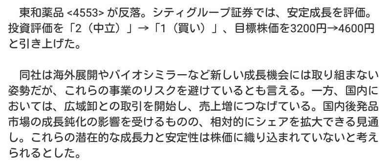 4553 - 東和薬品(株) 7/17 時事通信 業績は良い。