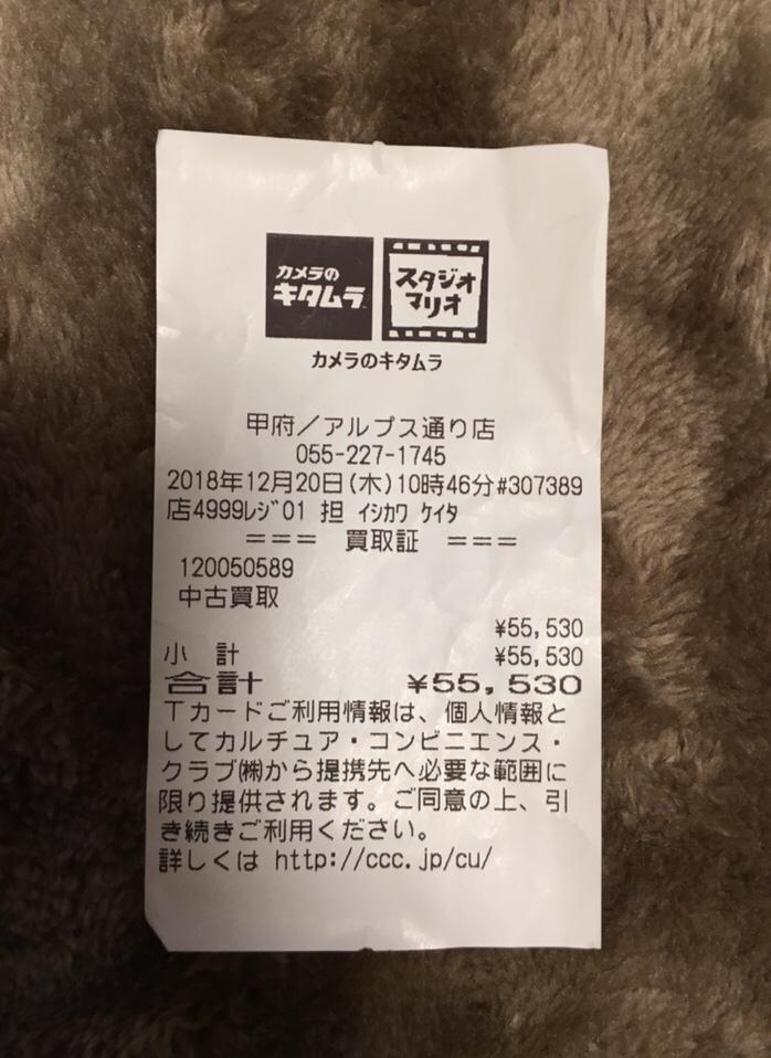 3990 - UUUM(株) 一眼売ってきた! もちろん売ったカネはUUUMの軍資金へ💴 一億手に入れるまでは売りませんぜよ! 全