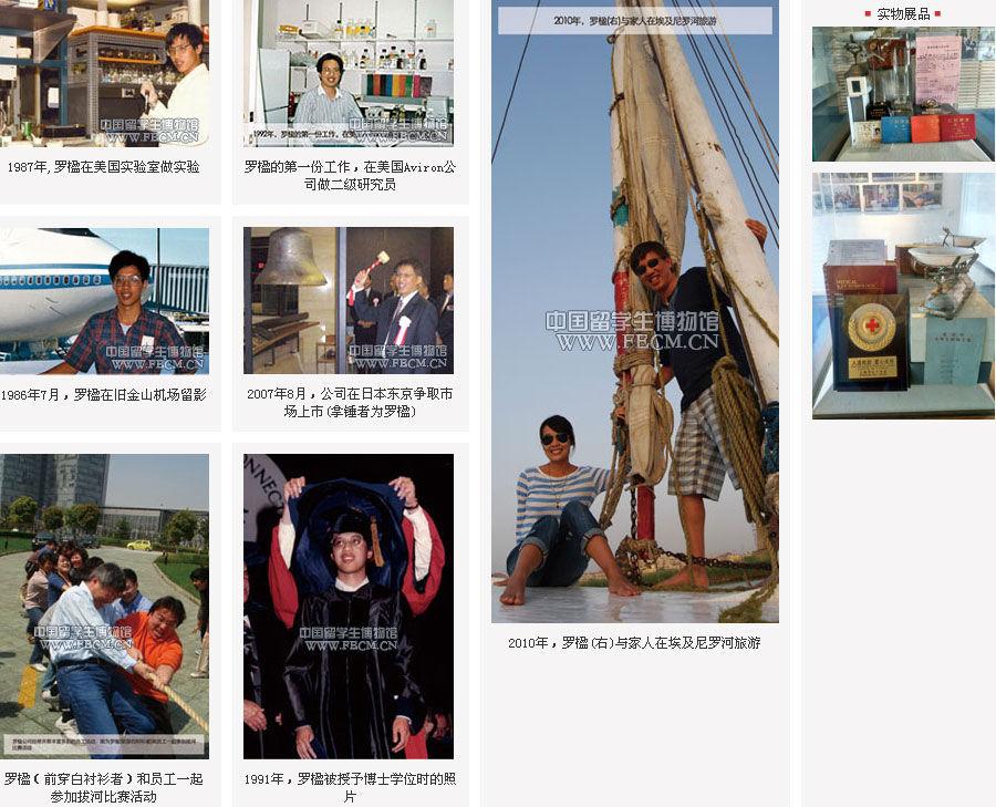 2160 ‐(株)ジーエヌアイグループ そんな写真掲載したらダメョっていわれても🙉 中国留学生博物館ってHPに載ってるんだもの🙈 1986年