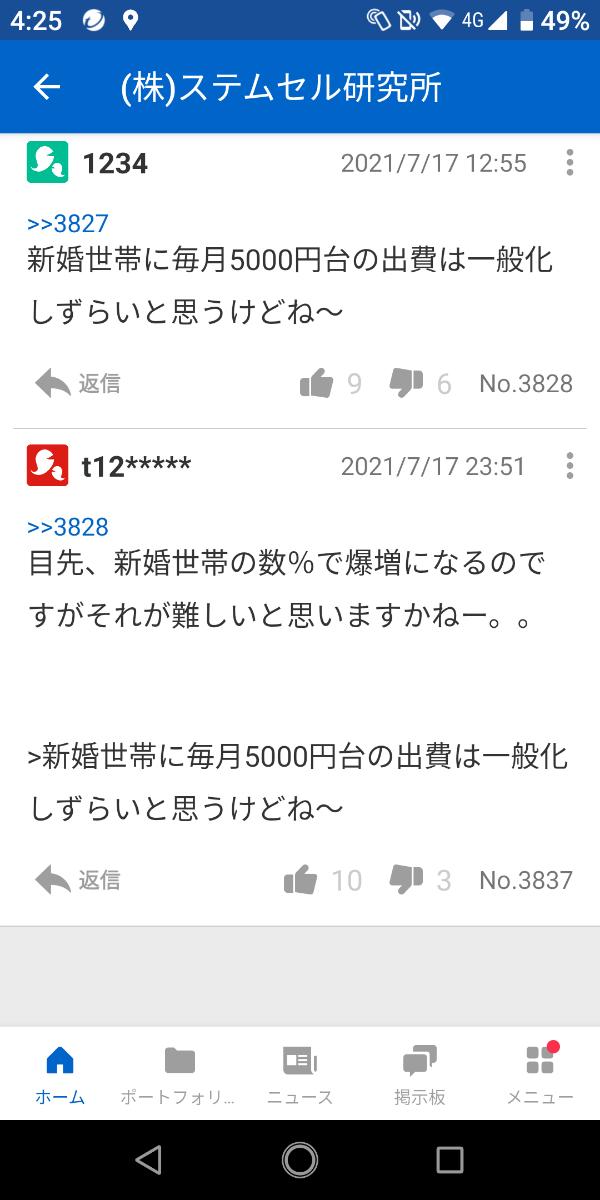 7096 - (株)ステムセル研究所 あーめんどくさ。。  日本は他先進国に比べても採取率が低い。 米国3%韓国16% 1%弱の日本は20